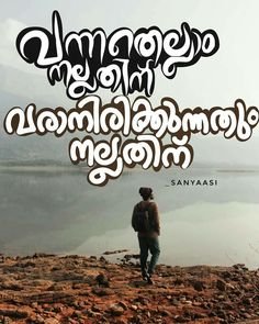 Thug Life Quotes, Crazy Quotes, Status Quotes, Girly Quotes, True Quotes, Funny Quotes, Funny Memes, Malayalam Quotes, Life Is A Journey