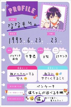 Fox Eyes, Kawaii Chibi, Fandom, Cute Anime Guys, Profile Photo, Cute Wallpapers, Otaku, Boy Or Girl, Art Drawings