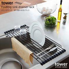 シンプルモダンなキッチングッズ収納「tower(タワー)」シリーズの折り畳み水切りラックです。シンクスペースを、有効活用できます!