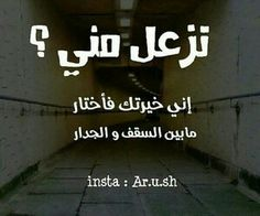 DesertRose/// so true Arabic Jokes, Arabic Funny, Funny Arabic Quotes, Funny Quotes, Talking Quotes, Mood Quotes, Life Quotes, All Jokes, Emotional Photography