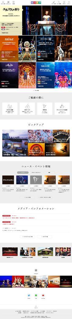劇団四季 : 81-web.com【Webデザイン リンク集】
