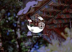 한국 전통문양 '단청', 패키지 디자인 그 속에 담다 : 네이버 포스트 Chinese Logo, Chinese Design, Korea Logo, Flow Chart Design, Typo Logo Design, Brand Symbols, Calligraphy Logo, Ads Creative, Symbol Logo