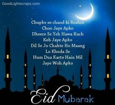 Eid Mubarak 2018 Images or Eid-Al-Fitr 2018 Pictures is about sharing best Eid Whatsapp display Pictures, Wallpapers, Eid Wishes and Quotes. Eid Mubarak Song, Eid Mubarak Hd Images, Eid Ul Adha Images, Eid Mubarak Photo, Happy Eid Mubarak Wishes, Eid Mubarak Messages, Eid Images, Eid Mubarak Quotes, Eid Quotes