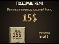 1000 рублей/15$ бонус бездепозитный для новых игроков в казино RioBet