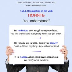 """Speaking Russian. Lesson 153.1. #Russian Verbs. To UNDERSTAND. Perfective. Conjugation and examples. Check the words and phrases by following the link on www.russianeasy.com (153.1. Verb """"To understand"""")"""