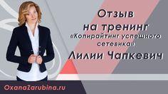 """Отзыв на тренинг """"Копирайтинг успешного сетевика"""" Лилии Чапкевич"""