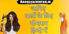 बालों के लिए योगा – Balo Ke Liye Yoga [9 Effective Yoga For Hair Fall in Hindi]