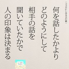 Wise Quotes, Inspirational Quotes, Japanese Quotes, Meaningful Life, Aesthetic Gif, English Quotes, Keep In Mind, Powerful Words, That Way