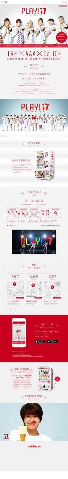 PLAY!17【和菓子・洋菓子・スイーツ関連】のLPデザイン。WEBデザイナーさん必見!ランディングページのデザイン参考に(シンプル系)