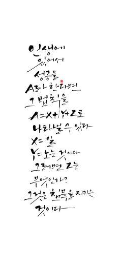 calligraphy_인생에 있어서 성공을 A라 한다면,   그 법칙을 A=X+Y+Z 로 나타낼 수 있다.   X는 일, Y는 노는 것이다.   그러면 Z는 무엇인가?   그것은 침묵을 지키는 것이다   _아인슈타인