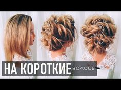 YouTube Short Hair Updo, Short Hair Cuts, Short Hair Styles, Party Hairstyles, Wedding Hairstyles, Corte Y Color, Bridal Updo, Updos, Ponytail