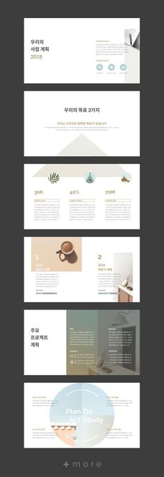 심플한 회사소개서 템플릿 Planner Presentation Template #ppt #keynote #planning #business #marketing