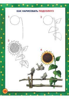Рисуем природу. Как нарисовать василек, пальму, елку, сосну, подсолнух, дуб, горы, лес, море - Поделки с детьми | Деткиподелки