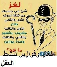فوازير سهله واجابتها والغاز مصرية مضحكة للأطفال والكبار موقع مصري Funny Arabic Quotes Riddles Arabic Quotes