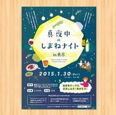 2015年1月30日夜&31日昼に開催する「UIターン相談会2days in 東京」にあわせて、交流イベント「真夜中のしまねナイト」が開催されるそうで...