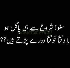 Funny Quotes In Urdu, Urdu Funny Poetry, Cute Funny Quotes, Very Funny Jokes, Naughty Quotes, Love Poetry Urdu, Jokes Quotes, Poetry Quotes, Urdu Poetry Romantic