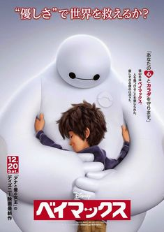 BIG HERO 6 - Asiat Poster