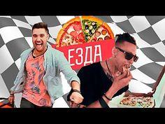 [ЕЗДАТАЯ доставка пиццы в Минске] - #Езда. Эпизод 15 - YouTube
