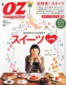 OZ magazine (オズ・マガジン) 2013年 01月号 [雑誌]