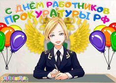 kartinki_s_dnem_rabotnikov_prokuratury.gif (500×360)