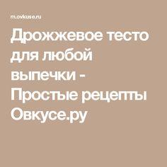 Дрожжевое тесто для любой выпечки - Простые рецепты Овкусе.ру