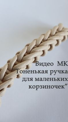 Елена Нолте Newspaper Paper, Newspaper Basket, Willow Weaving, Cardboard Art, Jewelry Patterns, Master Class, Diy And Crafts, Projects To Try, Handmade