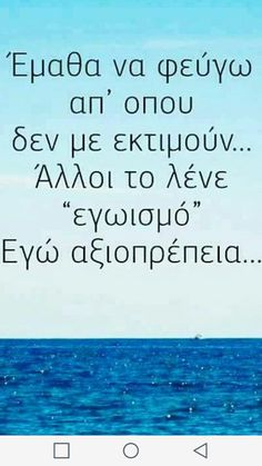 Axioprepeia Greek Love Quotes, Funny Greek Quotes, Wisdom Quotes, Quotes To Live By, Life Quotes, Perfect Word, Text Quotes, True Words, Famous Quotes
