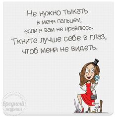 Оля Браныш Motivational Quotes, Funny Quotes, Peanuts Comics, Positivity, Sayings, Humor, In My Feelings, Frases, Funny Quites