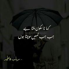 Urdu Poetry, Decor, Decoration, Decorating, Deco