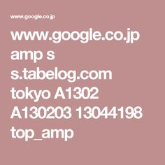 www.google.co.jp amp s s.tabelog.com tokyo A1302 A130203 13044198 top_amp