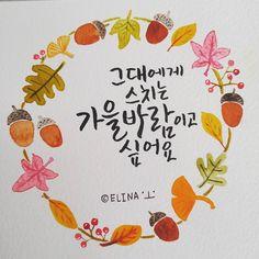 """좋아요 1개, 댓글 1개 - Instagram의 김유영(@elinakim)님: """"도토리 단풍 모두 잘 그려졌고 캘리까지 잘 써져서 만족♥ 자체선정! 베스트!! #가을캘리 #수채캘리그라피 #수채캘리 #Autumn calligraphy #Autume illustration #watercolor calligraphy #watercolor drawing"""