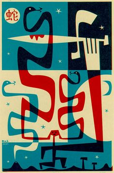Michael Bartalos. Year of the Snake,  Two-color letterpress  http://bartalos.com/prints/