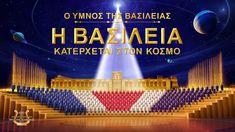 Kingdom Anthem (I) The Kingdom Descends Upon the World (Version Christian Films, Christian Videos, Christian Music, Christian Faith, Praise Songs, Praise And Worship, Praise God, Worship Songs, Bible Lessons
