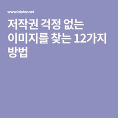 저작권 걱정 없는 이미지를 찾는 12가지 방법 Web Design, Tool Design, Layout Design, Graphic Design, Japanese Bath House, Typo Poster, Video Artist, Design Seeds, My Memory