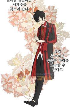 Who made me a princess Chica Anime Manga, Manga Boy, Hot Anime Boy, Cute Anime Guys, Anime Prince, Handsome Anime Guys, Manhwa Manga, Manga Characters, Anime Outfits