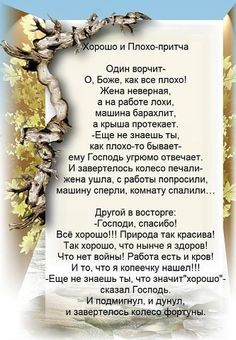 хх Cute Quotes, Funny Quotes, L Love You, Powerful Words, Helpful Hints, Psychology, Inspirational Quotes, Wisdom, Thoughts