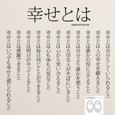 What is happiness? Quotations that make you think – About Words Japanese Quotes, Japanese Phrases, Wise Quotes, Words Quotes, Inspirational Quotes, Dream Word, What Is Happiness, Proverbs Quotes, Life Words