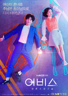 """The First Poster of the TV Series """"Abyss"""" starring Park Bo-Young and Ahn Hyo-Seop . Park Bo Young, Korean Drama List, Korean Drama Movies, Korean Actors, W Kdrama, Kdrama Actors, Drama Korea, Tears In Heaven, Strong Girls"""