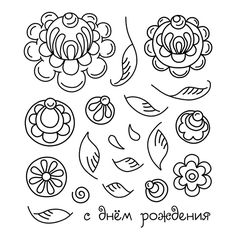 """штамп """"Городецкая роспись. Цветы"""" Doodle Coloring, Playing Cards, Doodles, Scribble, Sketches, Game Cards, Donut Tower, Doodle"""