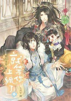 He Jin, Cartoon Characters As Humans, Online Novels, Love Me Again, Haikyuu Manga, Manhwa Manga, Shounen Ai, Waiting For You, School Life