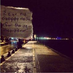 Wish You Are Here, Thessaloniki, Quotes To Live By, Greece, How Are You Feeling, Feelings, Reading, Outdoor, Gentleman