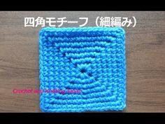 基本の四角モチーフ:細編み【かぎ針編みの基本レッスン】How to Crochet Granny Square Motif for Beginners - YouTube