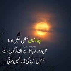 Urdu Quotes, Best Quotes, Qoutes, My Life My Rules, Urdu Words, Love Poetry Urdu, My Diary, Emotional Abuse, Deep Words