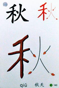 Chinese Phrases, Chinese Words, Chinese Symbols, Chinese Art, Mandarin Characters, Chinese Flashcards, Learn Chinese Characters, Chinese Lessons, Chinese Writing