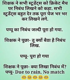100+ Hindi Funny Jokes, Whatsapp Jokes Funny Chutkule, New Funny Jokes, Funny Jokes In Hindi, Hilarious, 100 Jokes, Jokes And Riddles, Best Quotes, Funny Quotes, Jokes Images