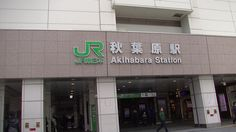 #japan#travel#station