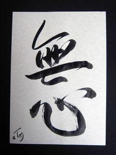 Mushin - 無心