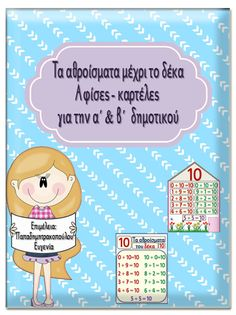 Greek Language, Thing 1, Preschool Education, School Pictures, Greek Quotes, My Little Girl, Special Education, Parenting, Learning