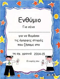 Summer School, School Days, Back To School, Summer Crafts, Crafts For Kids, Greek Language, Alexander The Great, End Of Year, Handicraft