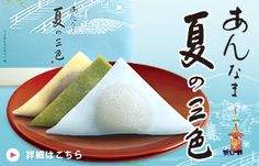 Yatsuhashi (八ツ橋 ) is a Japanese confectionery sold mainly as a souvenir sweet (miyagegashi). It is one of the best known meibutsu (famous regional products) of Kyoto. It is made from glutinous rice flour (上新粉 jōshinko?), sugar and cinnamon. Baked, it is similar to senbei. Raw, unbaked yatsuhashi (Nama yatsuhashi) has a soft, mochi-like texture and is often eaten wrapped around red bean paste (餡 an?), and may come in a variety of different flavours.京都おみやげに人気、八ツ橋の個包装あんなま、ラムネ・抹茶です。